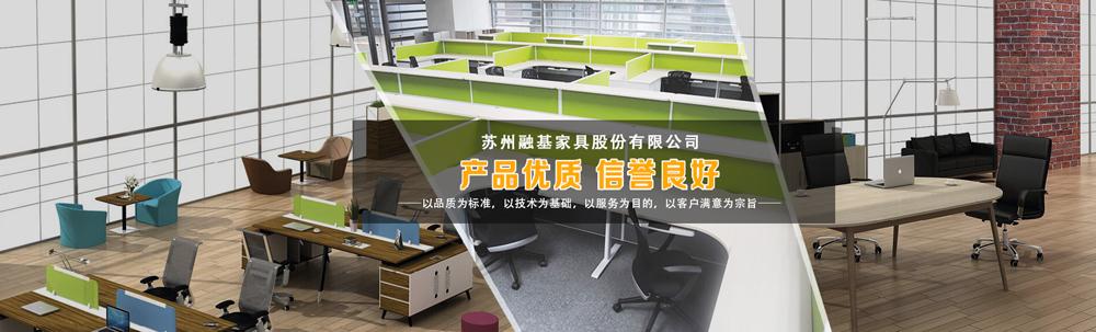 苏州融基家具股份有限公司