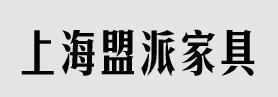 上海盟派家具有限公司
