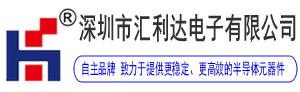 深圳市汇利达电子有限公司