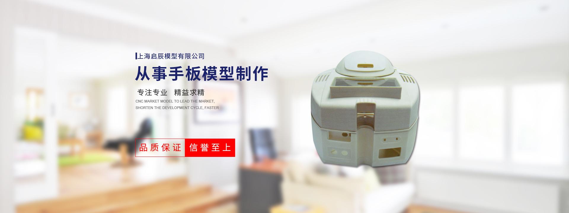 上海启辰模型有限公司