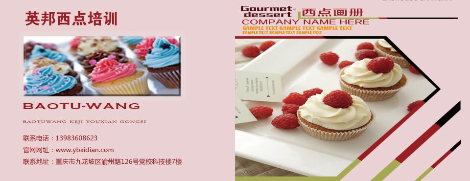重庆市九龙坡区英邦职业培训学校