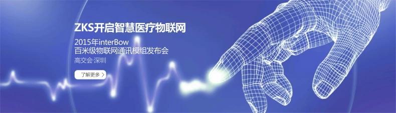 深圳洲斯移动物联网技术有限公司