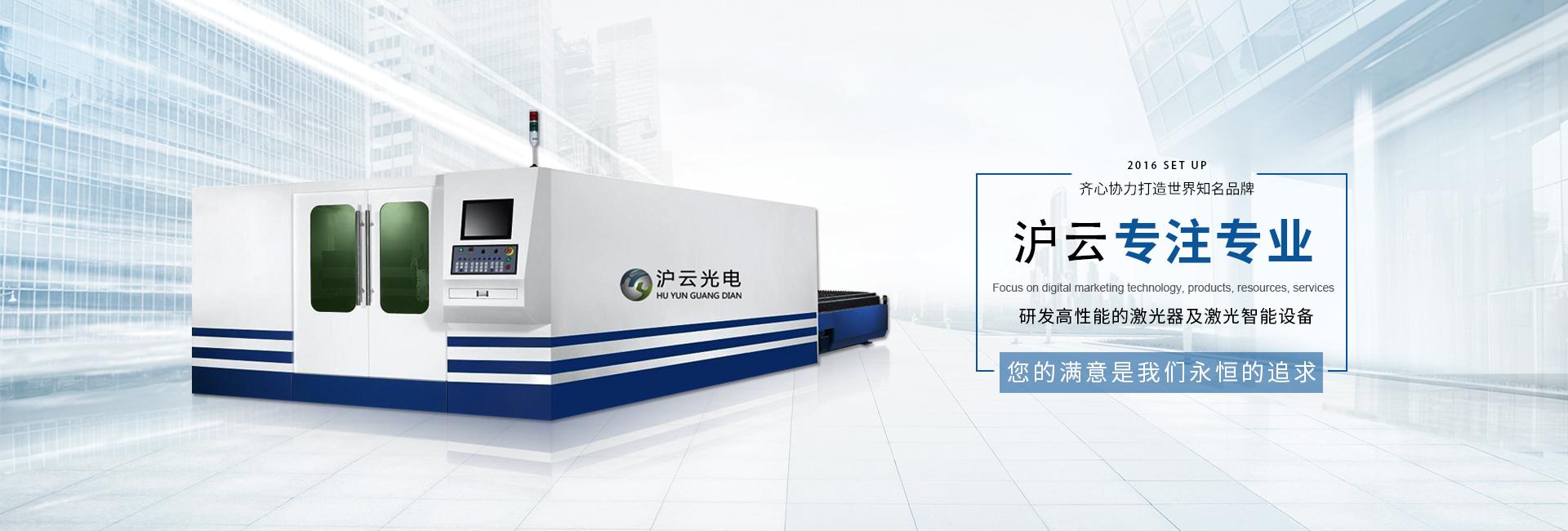 浙江沪云光电设备有限公司