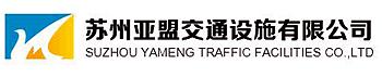 苏州亚盟交通设施有限公司