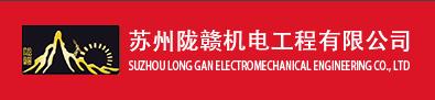 苏州陇赣机电工程有限公司