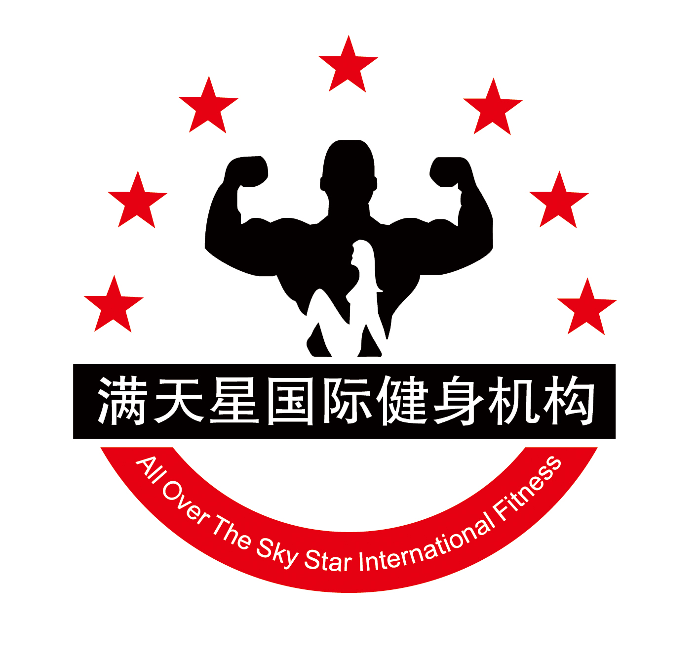 哈尔滨满天星欢乐云谷国际健身俱乐部有限公司