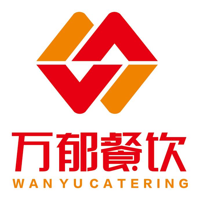 秦皇岛万郁餐饮管理有限公司