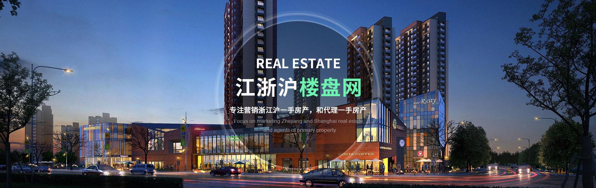 上海腾家房地产营销策划有限公司
