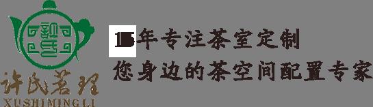 武汉许氏茗理茶艺品有限公司