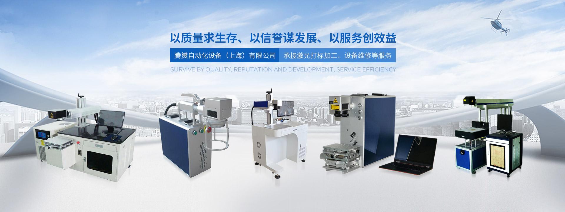 腾赟自动化设备(上海)有限公司