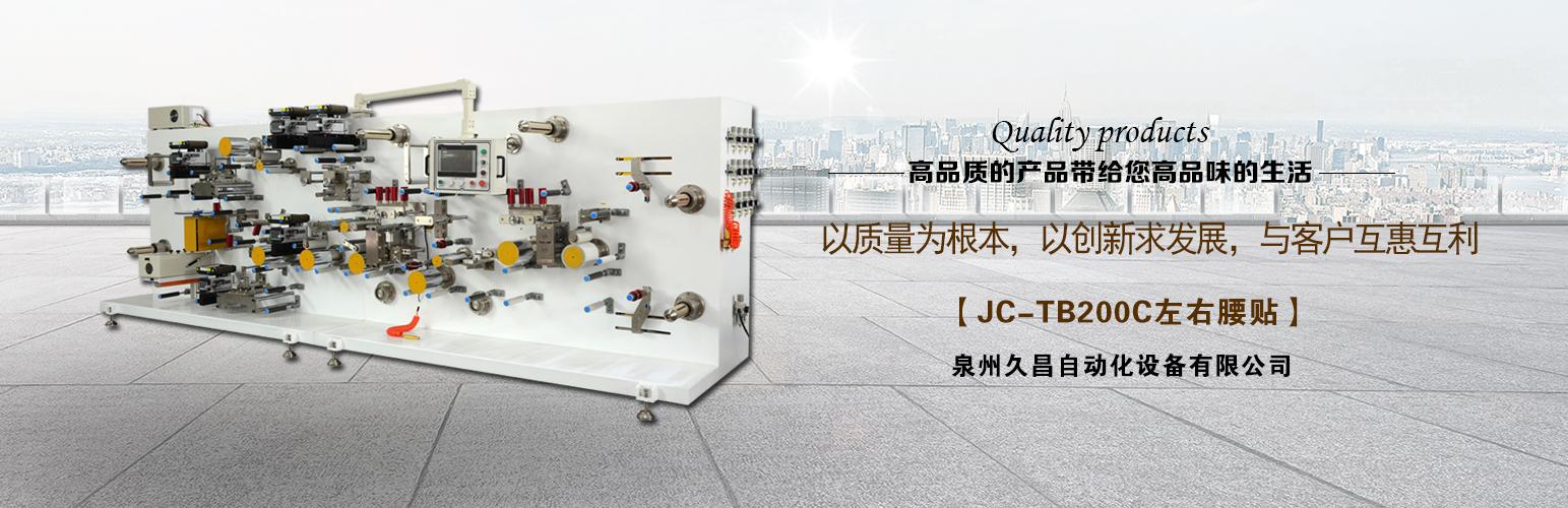 泉州久昌自动化设备有限公司