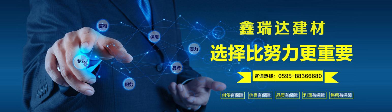 福建省泉州鑫瑞达建材有限公司