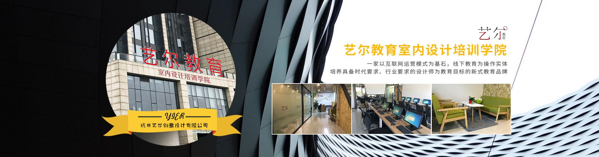 杭州艺尔创意设计有限公司
