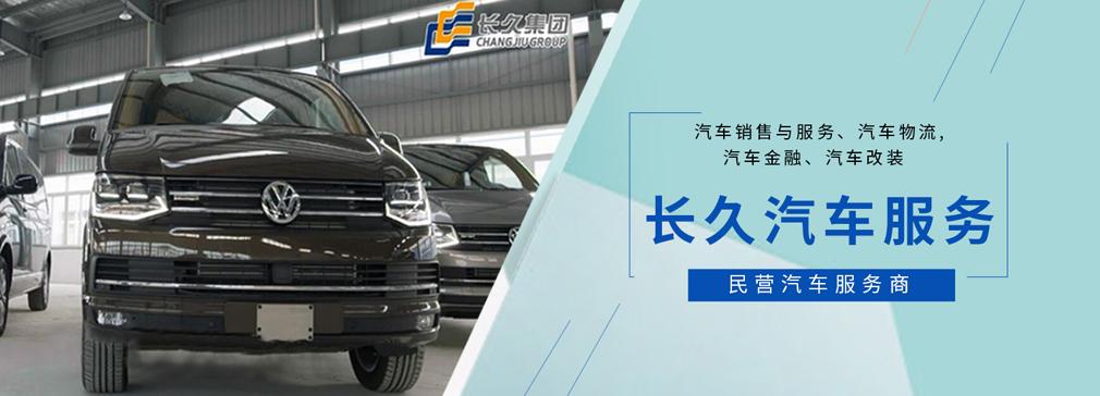 长久(滁州)专用汽车有限公司