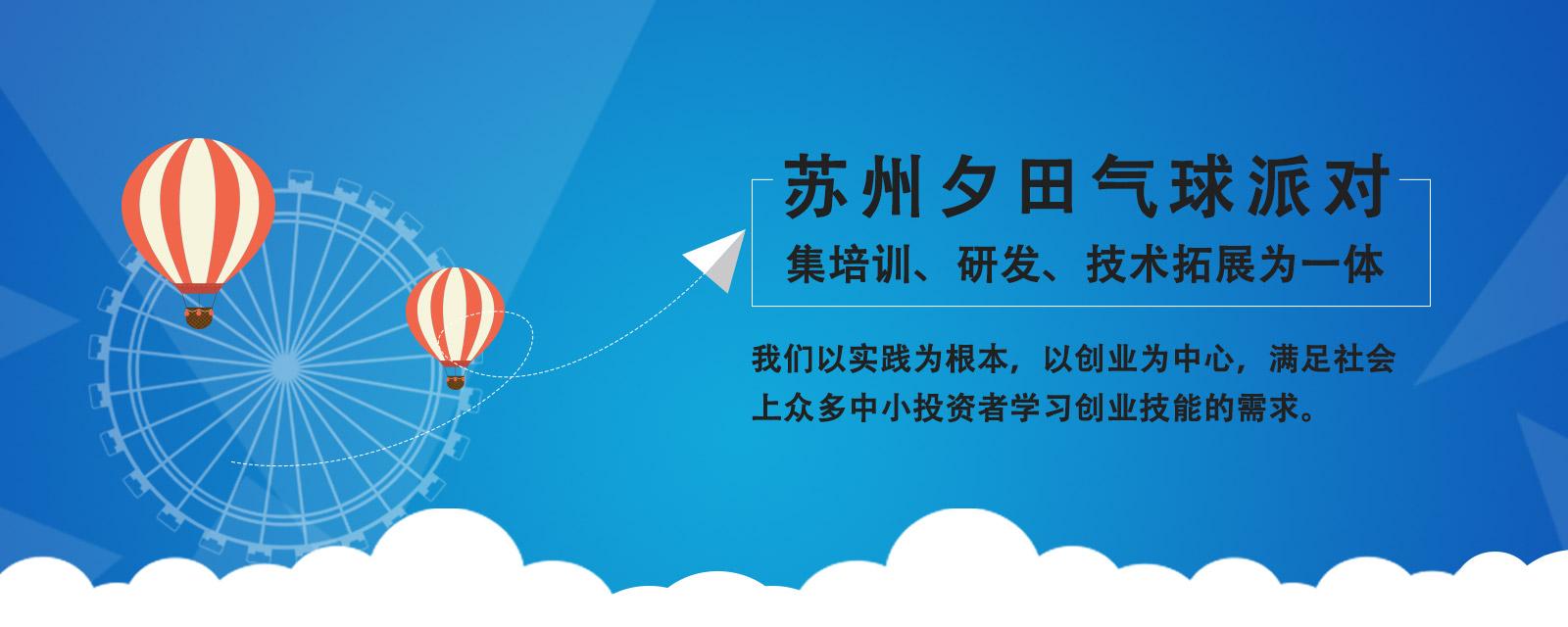 苏州夕田气球派对策划