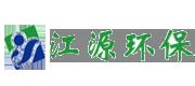 盐城江源环保科技有限公司