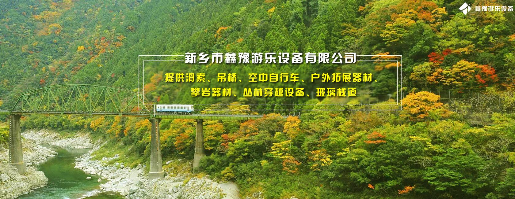 新乡市鑫豫游乐设备有限公司