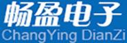 东莞市畅盈电子科技有限公司