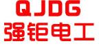 东莞市强钜电工器材有限公司
