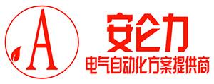 淄博安仑力电子科技有限公司