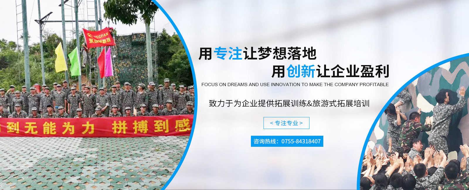 深圳老兵拓展管理咨询有限公司