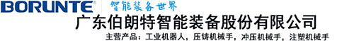 东莞创利达智能装备有限公司