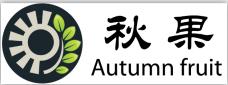 秋果(上海)仓储物流有限公司