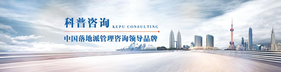浙江科普企业管理咨询有限公司