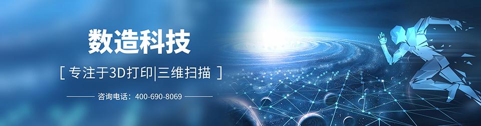 上海数造机电科技股份有限公司