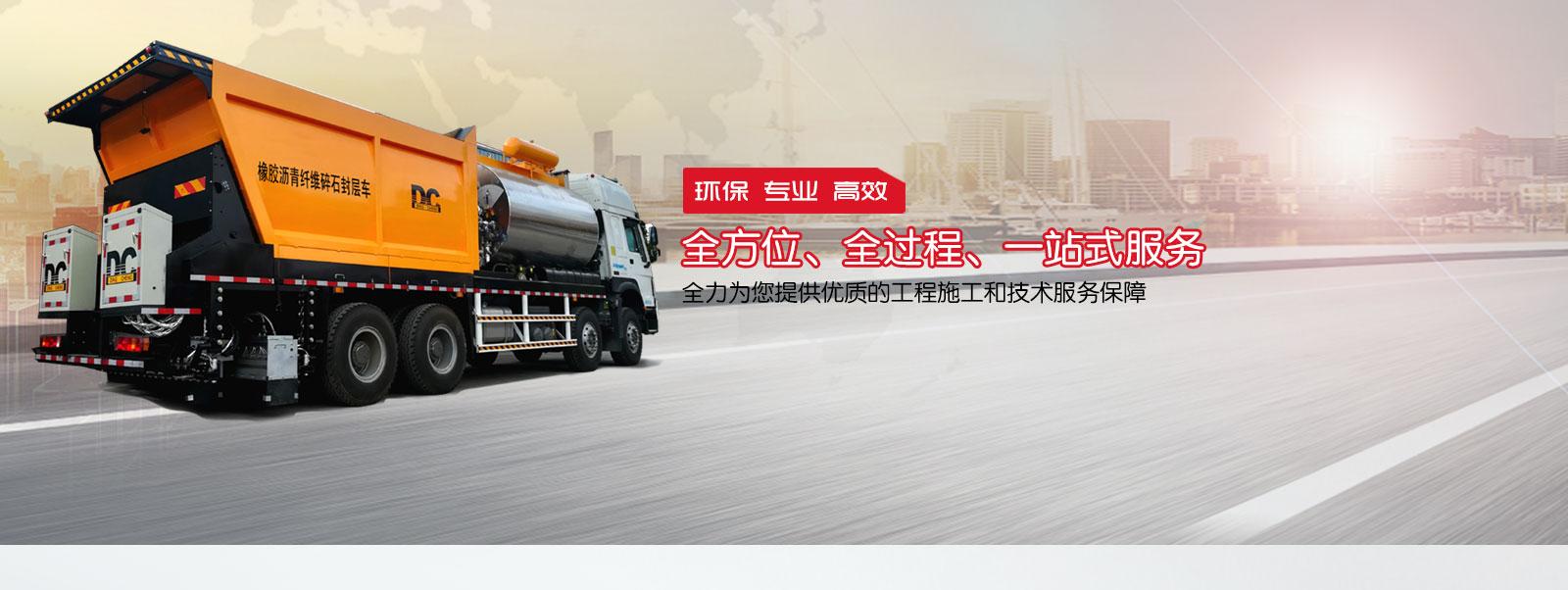 河南鼎诚公路养护设备有限公司